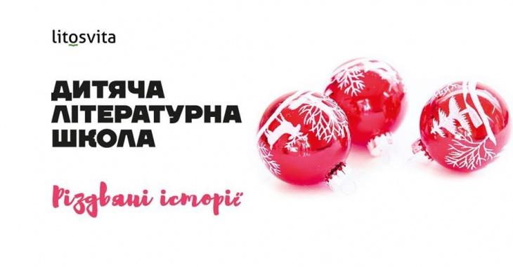 Дитяча літературна школа: Різдвяні історії