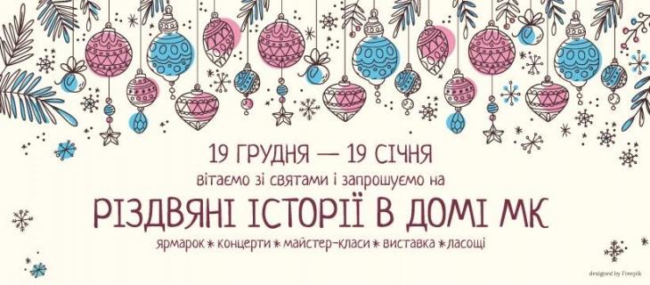 Різдвяні історії в Домі МК