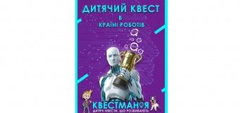 День рождения на ВДНХ в Стране Роботов