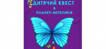 День Рождения на ВДНХ на Планете Бабочек