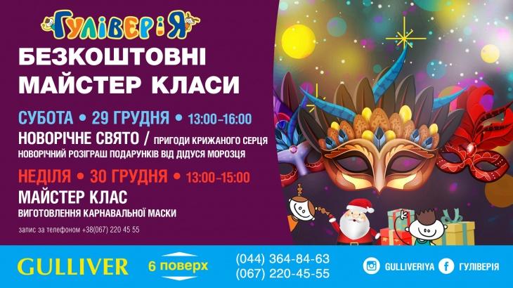 Новорічне свято та карнавальні майстер-класи в Гуліверії