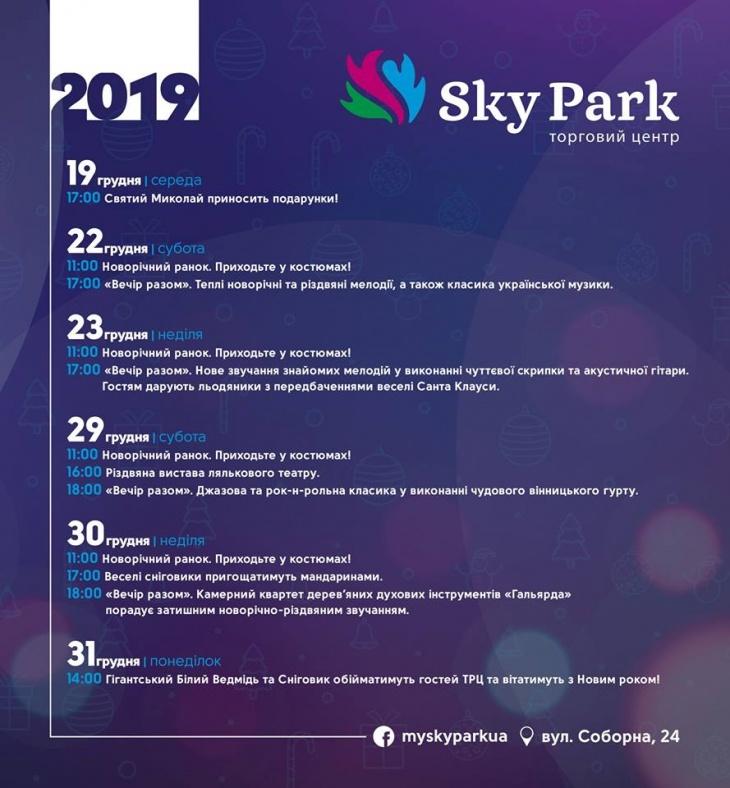 """Новорічні свята разом із ТРЦ """"Sky Park"""""""