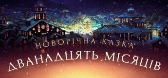 """Новогодняя сказка """"12 месяцев"""""""