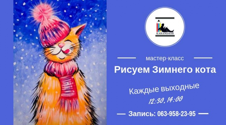 Рисуем зимнего кота акрилом