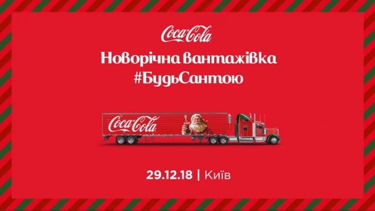Новорічна вантажівка Coca-Cola у Києві