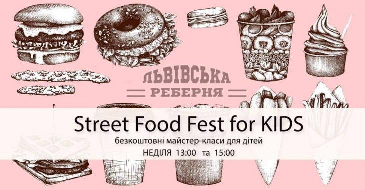 Street Food Fest for KIDS: дитячий фестиваль вуличної їжі
