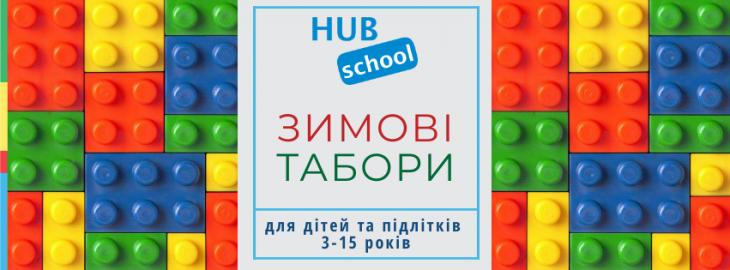 """Зимові табори у """"HUB School"""""""