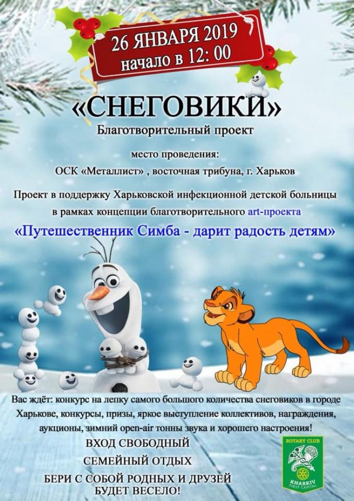 Благотворительный фестиваль «Снеговиков»