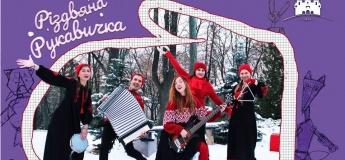 Рождественская Рукавичка - рождественское представление