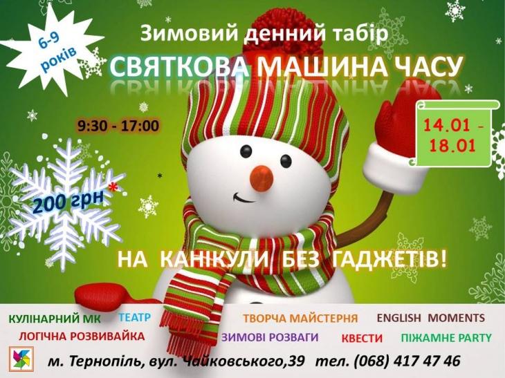 Зимовий денний табір 2019 (14.01 - 18.01)
