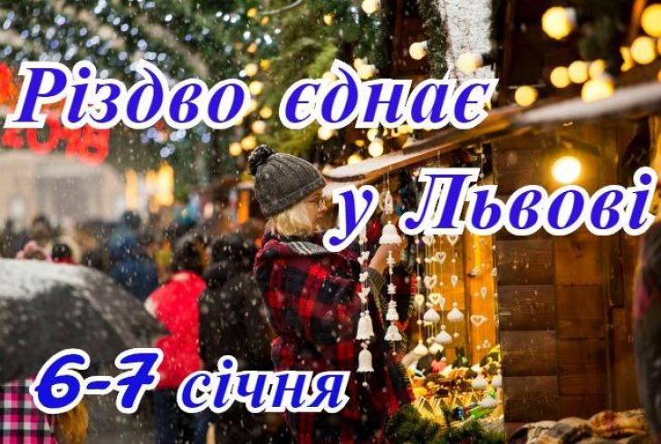 Різдво єднає у Львові
