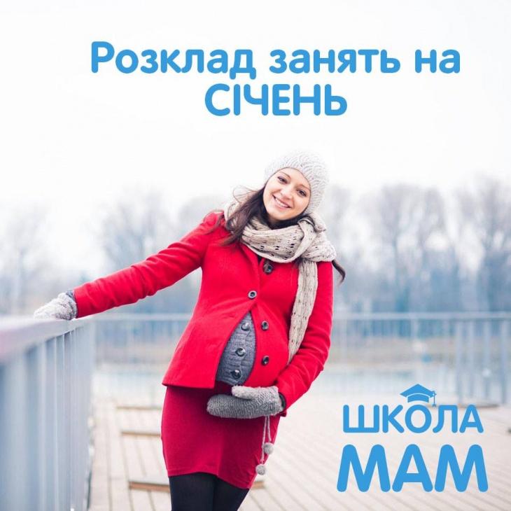 """Розклад занять на січень """"Антошка"""""""