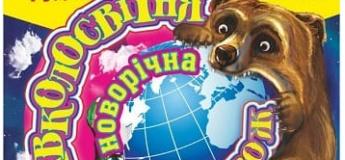 Цирковое шоу «Чинизелли» «Кругосветное путешествие»