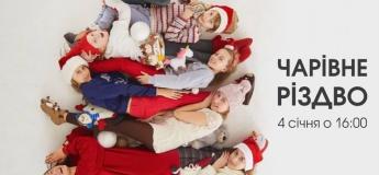 """Програма """"Чарівне Різдво"""""""