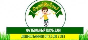 Бесплатная тренировка по футболу для детей 2,5-7 лет