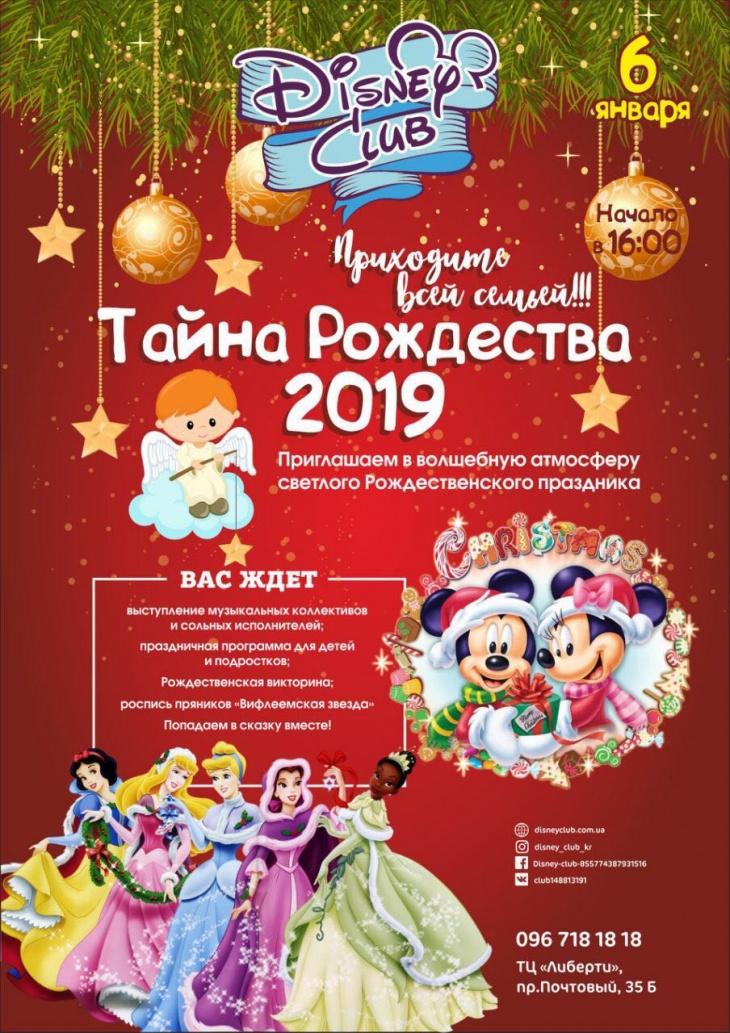Рождество с Disney club