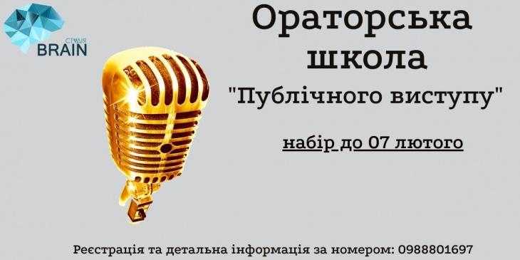Ораторська школа публічного виступу