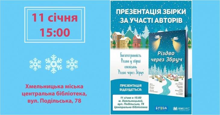 """Презентація книги """"Різдво через Збруч"""""""