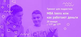 """Тренінг для підлітків """"MBA teens або як працюють гроші"""""""