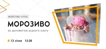 """МК """"Морозиво за допомогою рідкого азоту"""""""