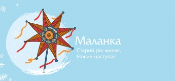 """Театралізовано-музичне дійство """"Маланка"""""""