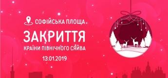Закриття країни Північного Сяйва на Софійській площі