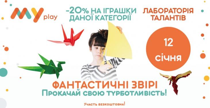Лаборатория талантов в Киеве