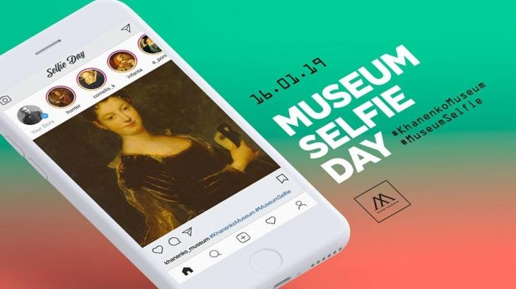 День Селфи в музее Ханенко