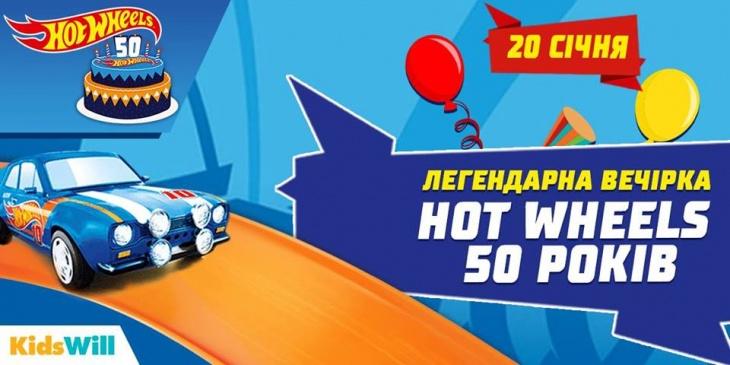 Hot Wheels 50 років
