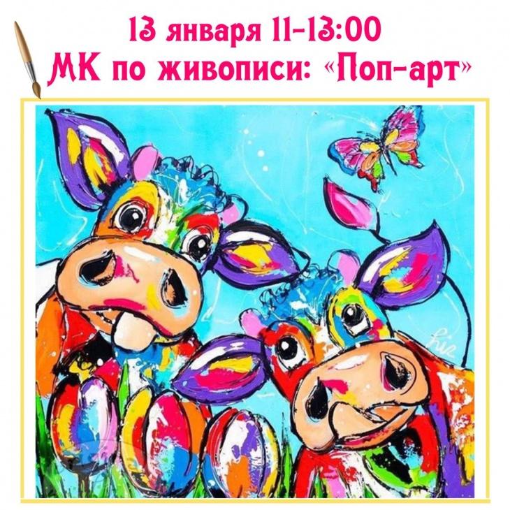 "Мастер-класс по живописи ""Поп-Арт"""