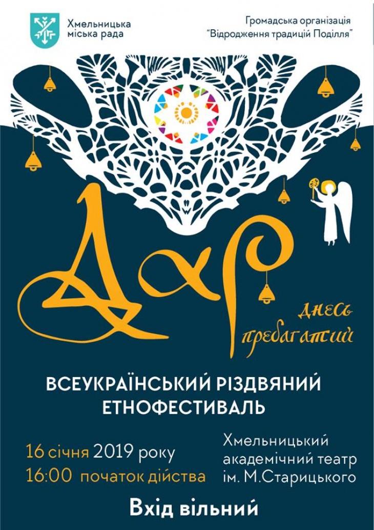 Всеукраїнський різдвяний фестиваль