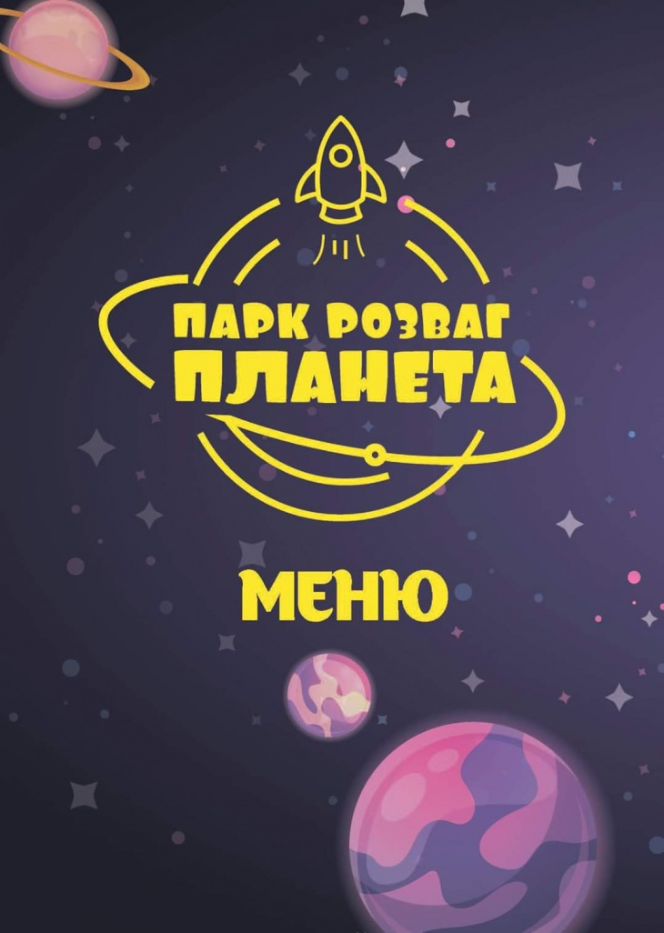 "Нове меню у парку розваг ""Планета"""