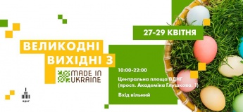Пасхальные выходные с Made in Ukraine