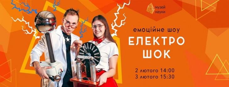 "Наукове шоу ""ЕлектроШок"""
