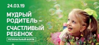 """Форум """"Мудрый родитель-счастливый ребенок"""""""