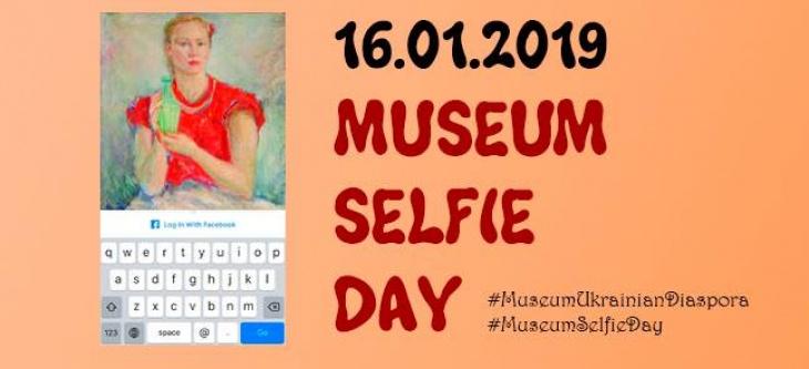 День селфі в Музеї української діаспори