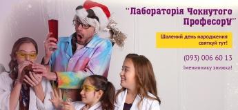 День Народження по-шаленому в Лабораторії Чокнутого Професора