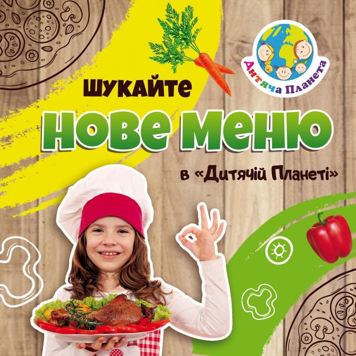 Нове меню в Дитячій Планеті