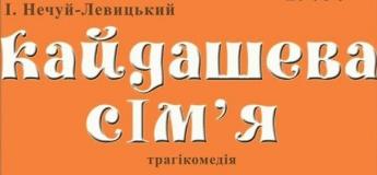 """Трагікомедія """"Кайдашева сім`я"""""""