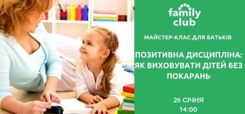 """Майстер-клас """"Позитивна дисципліна: виховання без покарань"""""""