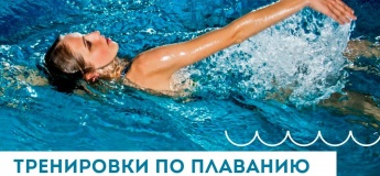 Тренировки по плаванию