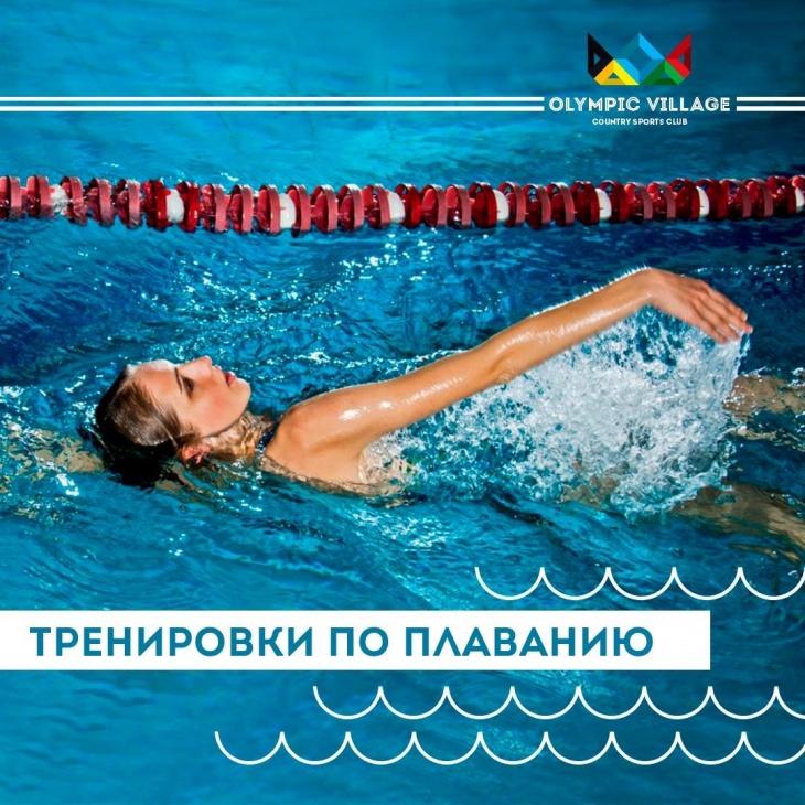 Тренування з плавання