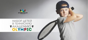 Набор детей в теннисную академию Olympic
