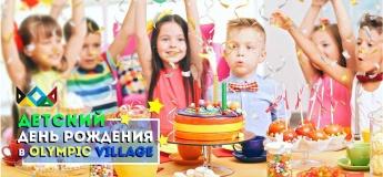 День рождения в Olympic Village