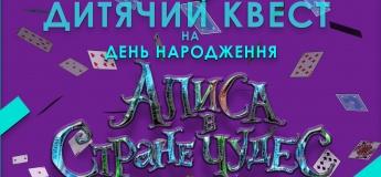 """Дитячий день народження в стилі квест """"Аліса в країні Чудес"""""""