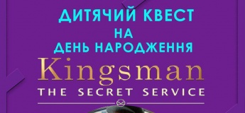 """Детский день рождения в стиле квест """"Kingsman"""""""