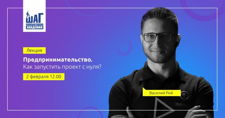 """Лекція від Василія Рий """"Підприємництво. Як запустити проект з 0?"""""""