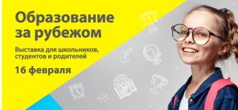 """Международная выставка """"Образование за рубежом"""""""