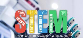 Фестиваль STEM-освіти 2019