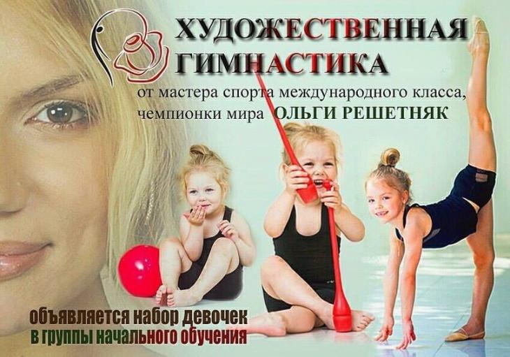 """Пробное занятие по художественной гимнастике в клубе """"Планета Детства"""""""